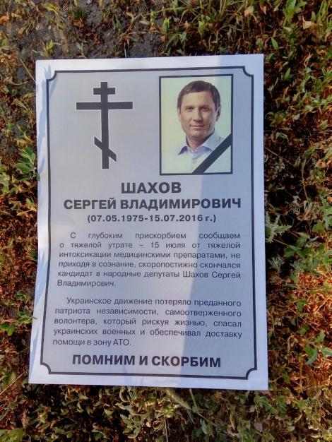 На Луганщине расклеили листовки о «гибели» кандидата в нардепы Шахова