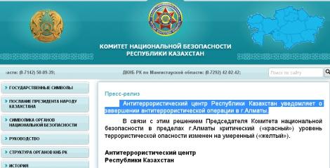 В Алматы задержали второго подозреваемого в стрельбе, АТО завершена