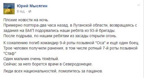 На Луганщине подорвался БМП 93-й бригады: двое погибли, трое ранены