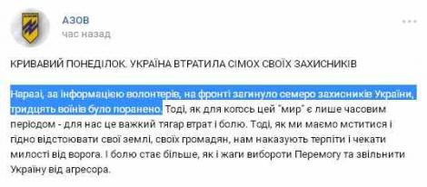 В зоне АТО за сутки погибли семь украинских военных, 30 бойцов ранены  -  «Азов»