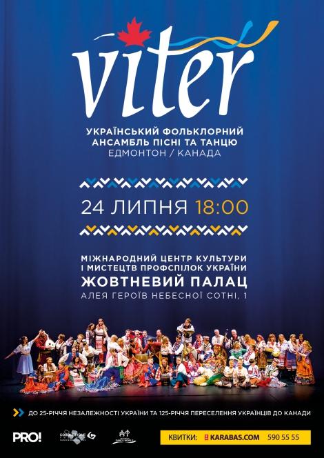 В Киеве 24 июля выступит украинско-канадский ансамбль Viter