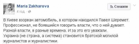 МИД РФ назвал Украину «братской могилой журналистов» после гибели Шеремета