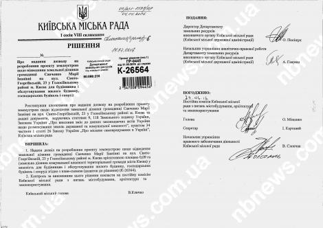 Киевсовет разрешил матери Савченко получить землю у озера в Голосеевском районе