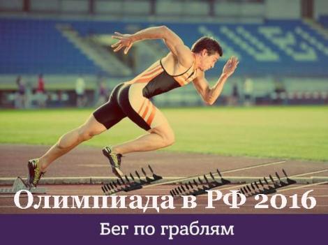 В соцсетях высмеяли легкоатлетов РФ, которых не пустили на Олимпиаду