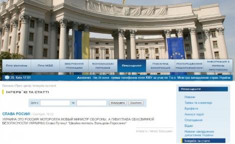 Хакеры атаковали сайт МИД: на портале появились прославления Путина