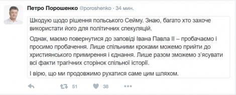 Порошенко ответил Сейму Польши о геноциде: «прощаем и просим прощения»