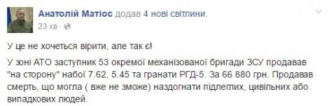 В зоне АТО заместитель командира 53-й бригады ВСУ торговал боеприпасами