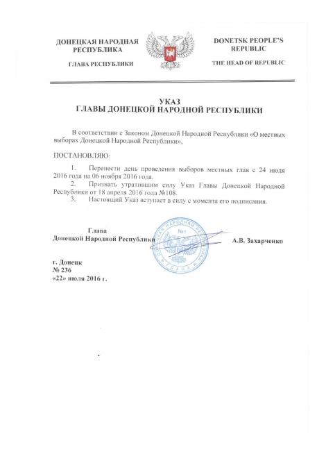 Глава ДНР подписал «указ» о переносе псевдовыборов на 6 ноября