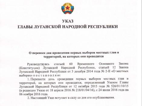 Плотницкий перенес псевдовыборы в ЛНР на 6 ноября
