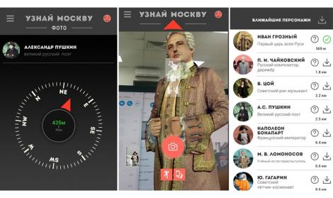 В Москве придумали альтернативу Pokemon Go: россияне будут ловить Пушкина и Цоя