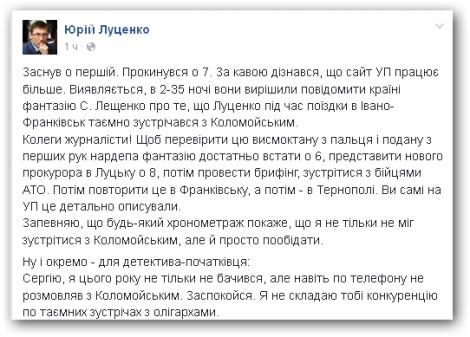 Луценко говорит, что «не встречался и не разговаривал по телефону» с Коломойским
