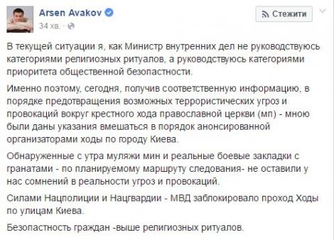 Полиция заблокировала движение крестного хода УПЦ МП по улицам Киева  -  МВД