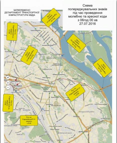 Завтра в Киеве ограничат движение из-за крестного хода УПЦ МП (схема)
