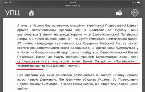 Крестный ход УПЦ МП несет в Киев не чудотворные иконы, а их копии  -  УПЦ КП