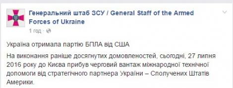 Украина получила беспилотники Analog Raven Systems из США на $12 млн