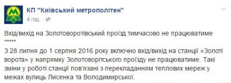 В Киеве закрыли один из выходов станции метро «Золотые ворота»