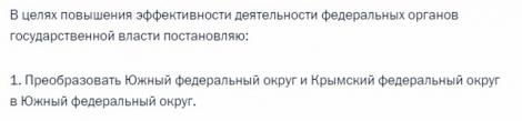 Путин лишил оккупированный Крым статуса федерального округа РФ