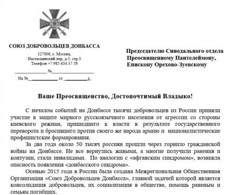 Волонтеры нашли доказательство, что на Донбассе воевали 50 тысяч россиян