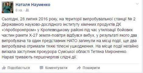 Одним из погибших на станции «Укроборонпрома» был представитель НАТО