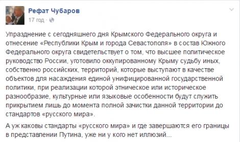 Россия окончательно превратила Крым в военный плацдарм  -  Чубаров