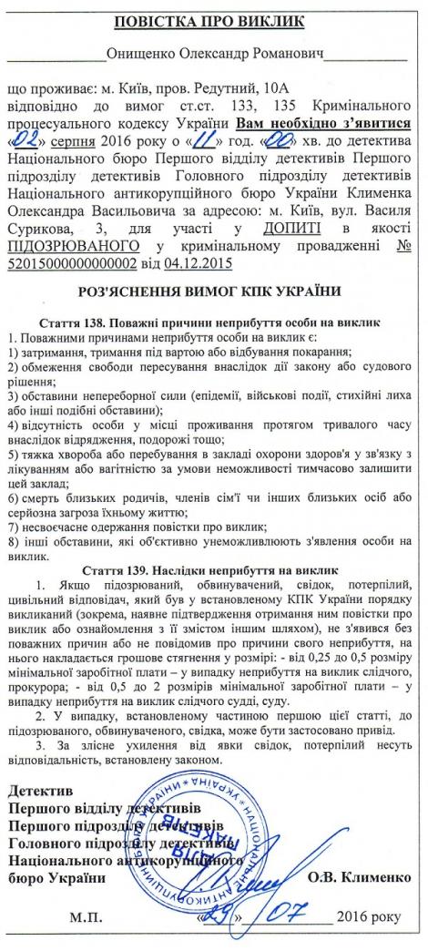 Антикоррупционное бюро вызвало Онищенко на допрос