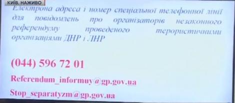 ГПУ ищет свидетелей и данные об организаторах «референдумов» по ЛНР и ДНР