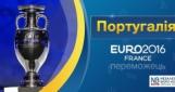 Евро-2016. Как сборная Португалии шла к победе на чемпионате Европы по футболу