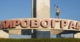 Парламент переименовал город Кировоград в Кропивницкий