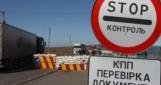 КПВВ «Зайцево» прекратил работу вслед за «Станицей Луганской»