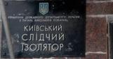Лукьяновское СИЗО: как живут заключенные. Фоторепортаж из камер киевского изолятора