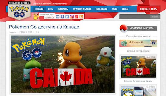 В Pokemon Go сотрудник ФСБ видит происки спецслужб