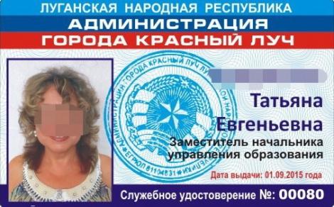 Чиновницу «управления образования» ЛНР поймали на Харьковщине