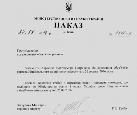 Минобразования уволило в.и.о. ректора НАУ Харченко, погоревшего на взятке