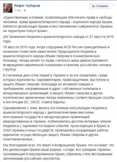 Меджлис призывает ООН, ЕС и НАТО усиливать санкции против РФ до полной деоккупации Крыма