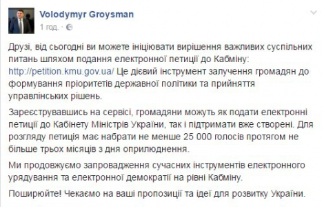Кабмин запустил на своем сайте сервис электронных петиций