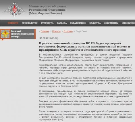 В России готовят к работе в режиме военного времени ряд Министерств и Центробанк