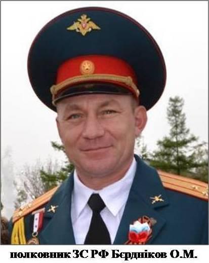 В Горловку на должность комбрига прибыл скандальный полковник РФ Бердников