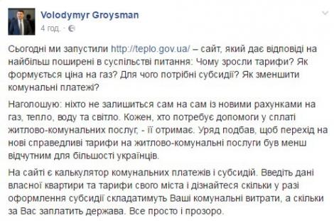 Кабмин запустил отдельный сайт про тарифы и субсидии