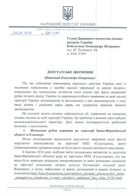 Большинство рубок леса на Западной Украине законно  —  Гослесагентство