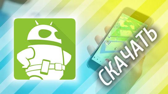 Pokemon Go — скачать на Андроид и iOS