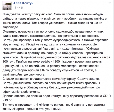 На приеме врач отставляет карман, требуя взятку  -  киевляне об Институте рака