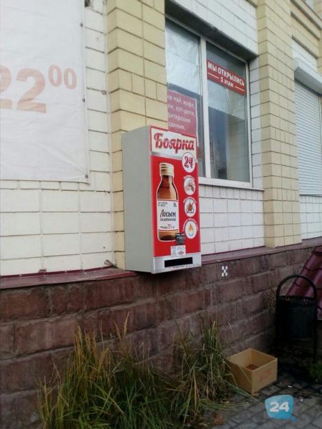 В России появились круглосуточные автоматы по продаже настойки боярышника