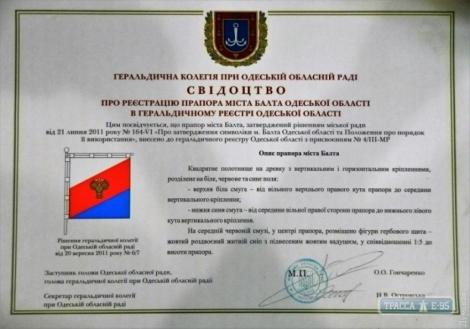 Власти Балты на Одесчине утвердили флаг города в российских цветах