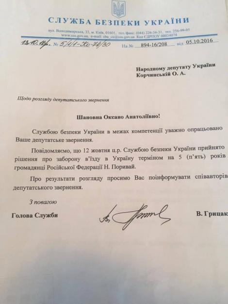 СБУ запретила въезд в Украину на 5 лет российской певице Королевой