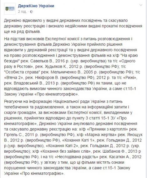 Украина запретила еще пять фильмов и шесть сериалов производства РФ