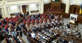 Бюджет-2017 будет сегодня рассмотрен Верховной Радой в первом чтении