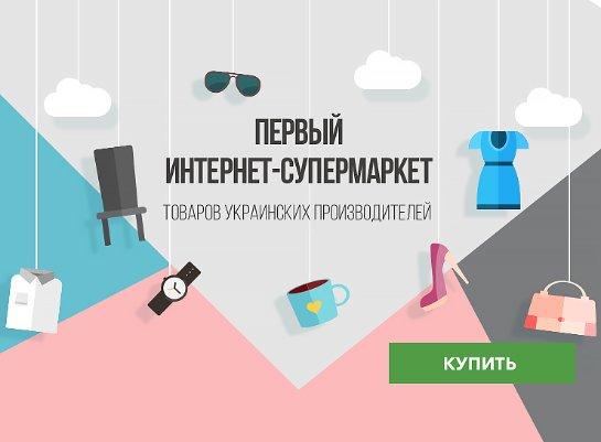 Отличный выбор продукции украинских производителей