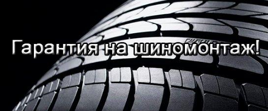 Шины из Германии в Украине: недорого за качество