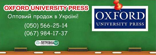 Английский для детей: учебник издательства Оксфорд