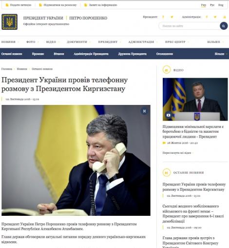 Кыргызстан опроверг сообщение пресс-службы Порошенко о его разговоре с Атамбаевым